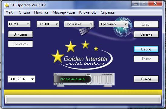 Зашивка для ресивера голден интерстар игровые автоматы скачать бесплатно зона обмена по всем программам