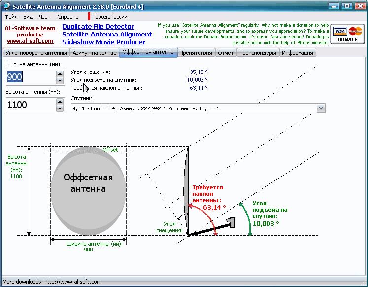 Программа на настройки спутниковых антенн для андроид