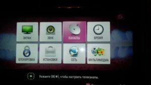 Настройка цифрового ТВ на телевизоре LG