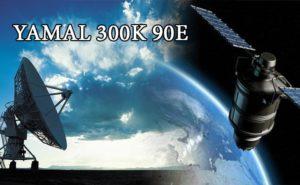 BISS ключи для спутника Yamal 90E