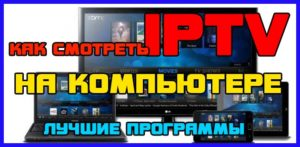 Программы для просмотра IPTV на ПК