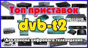 Топ приставок dvb-t2 для приема цифрового телевидения